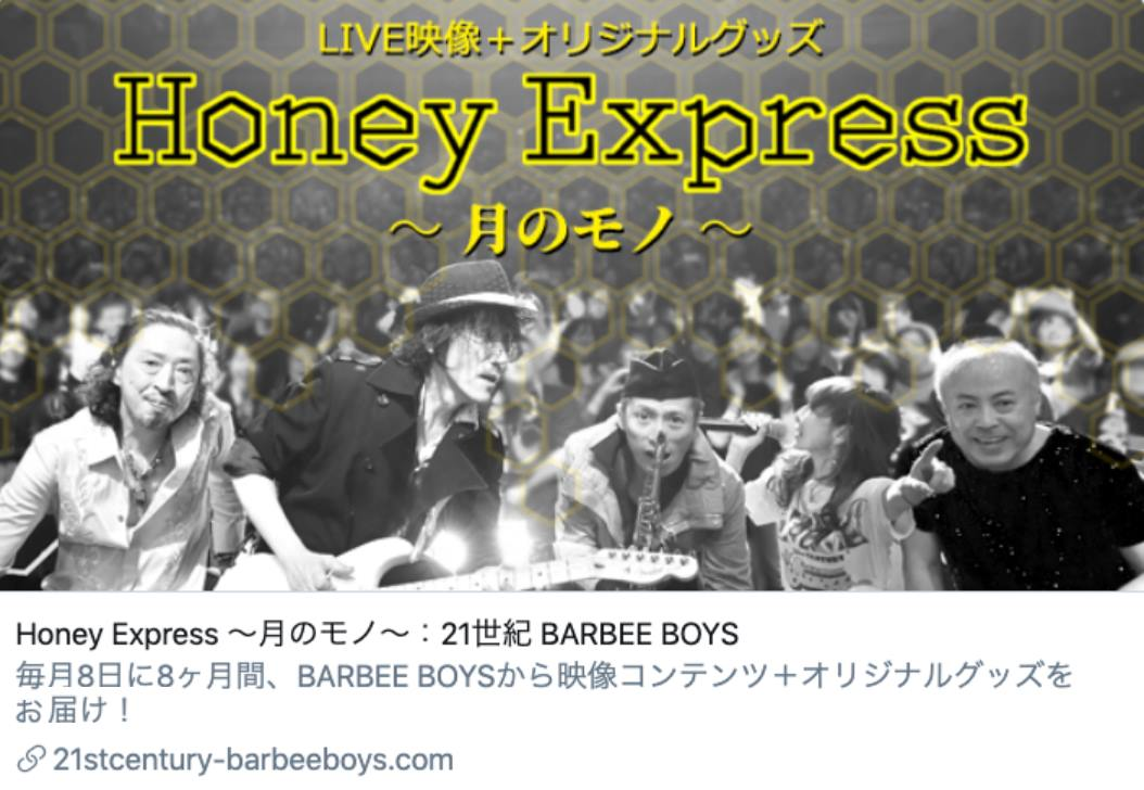 BARBEEBOYSライブDVD告知